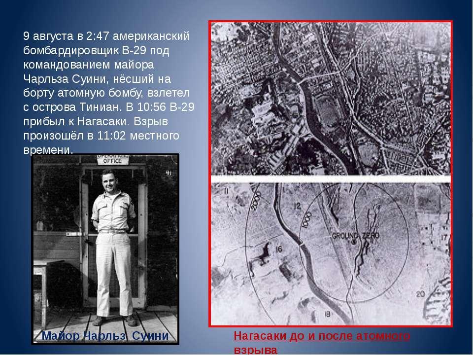 Нагасаки до и после атомного взрыва 9 августа в 2:47 американский бомбардиров...