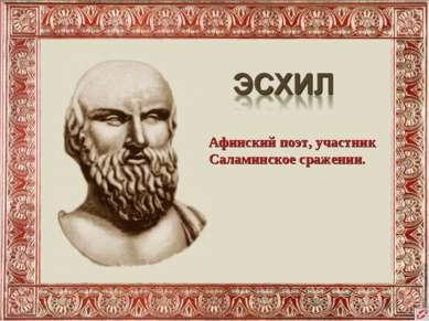 Афинский поэт, участник Саламинское сражении.