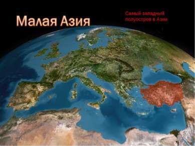 МАЛАЯ АЗИЯ Самая западная часть Азии. Самый западный полуостров в Азии