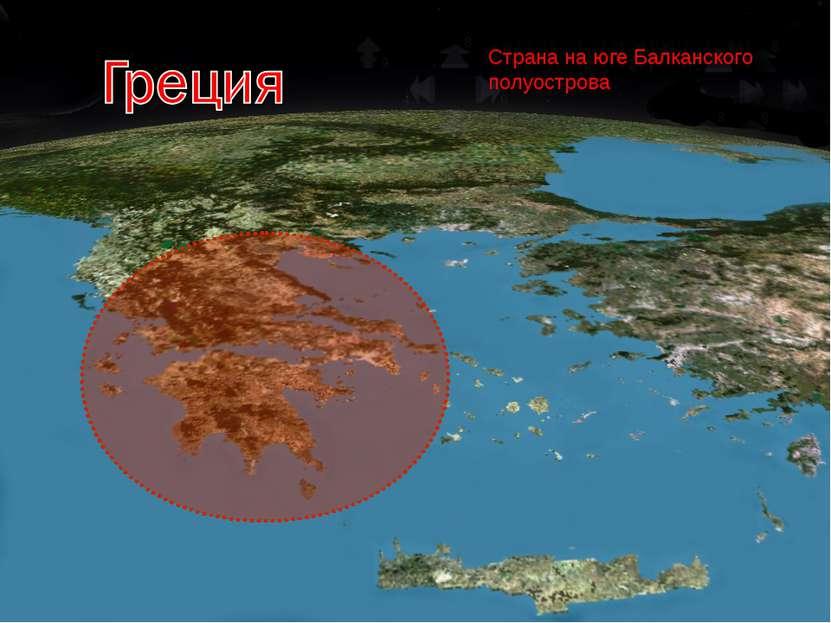 ГРЕЦИЯ Страна на юге Балканского полуострова. Страна на юге Балканского полуо...