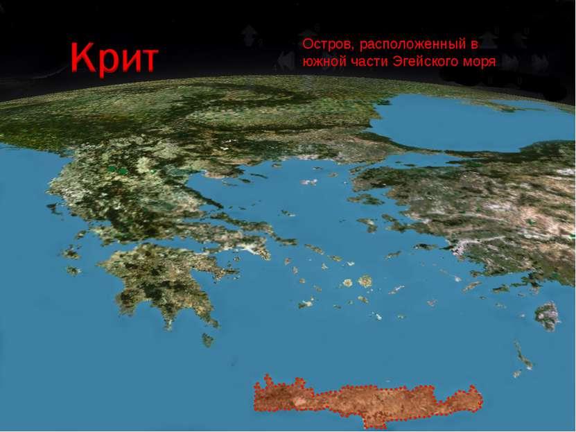КРИТ Остров, расположенный в южной части Эгейского моря. Остров, расположенны...