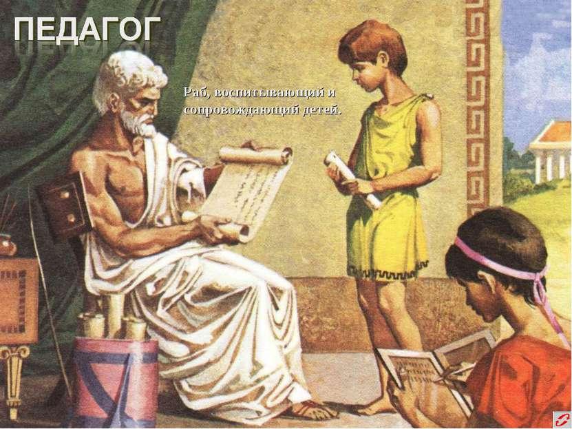 Раб, воспитывающий и сопровождающий детей.