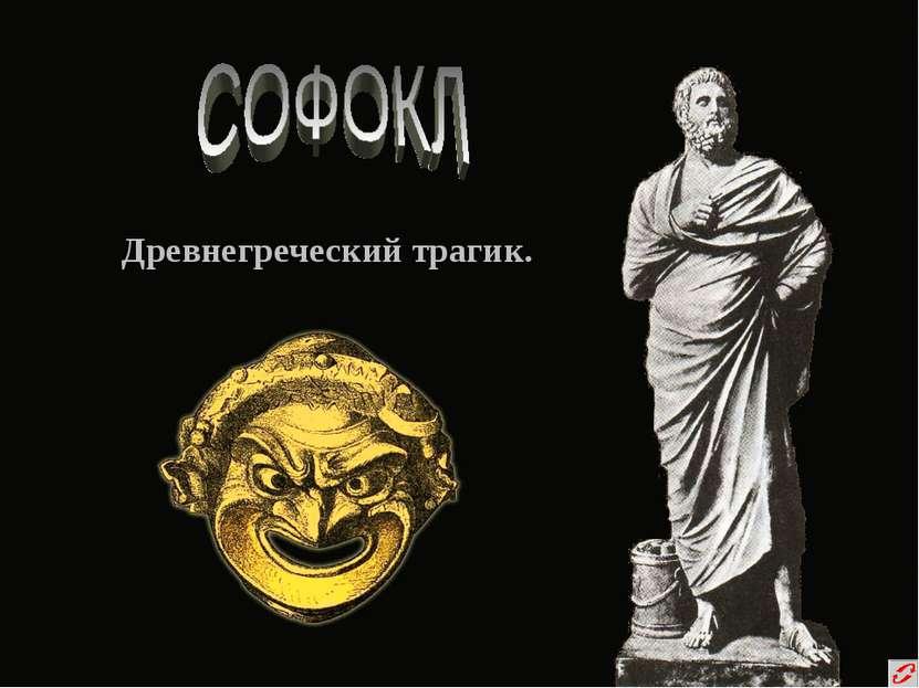 Древнегреческий трагик.