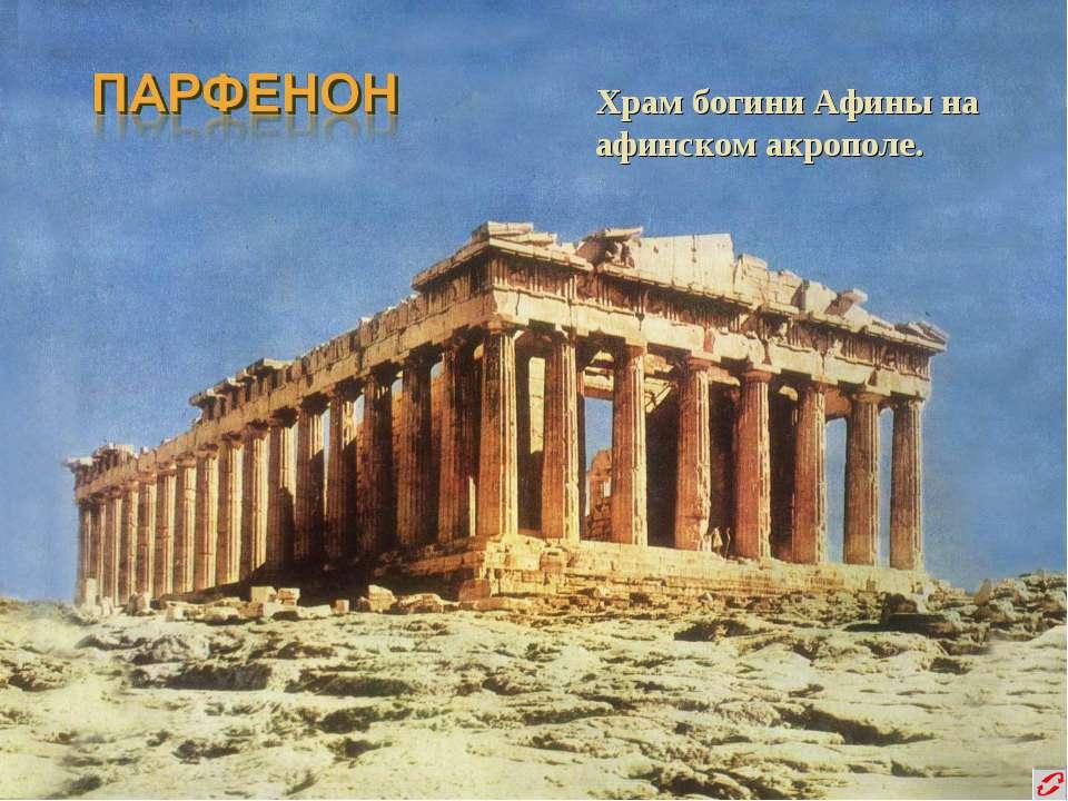 Храм богини Афины на афинском акрополе.
