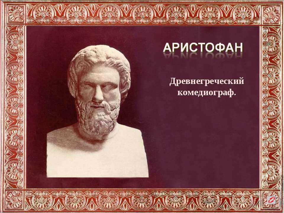 Древнегреческий комедиограф.