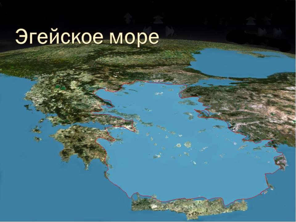 ЭГЕЙСКОЕ МОРЕ Море к западу от Малой Азии.