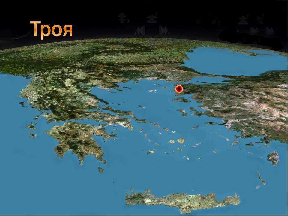 ТРОЯ Город в северо-восточной части Малой Азии, Иллион Гомера.
