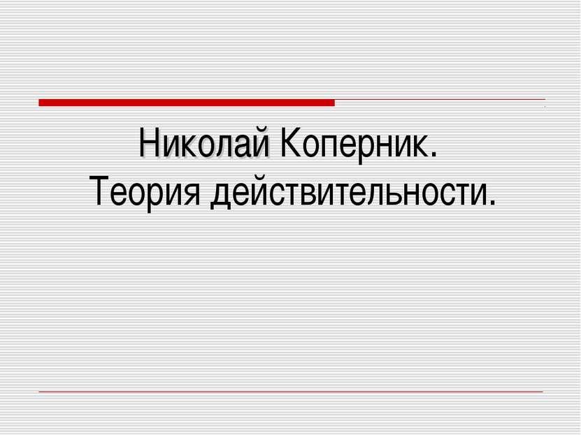 Николай Коперник. Теория действительности.