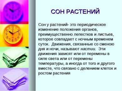 СОН РАСТЕНИЙ Сон у растений- это периодическое изменение положения органов, п...