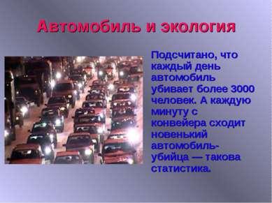 Автомобиль и экология Подсчитано, что каждый день автомобиль убивает более 30...