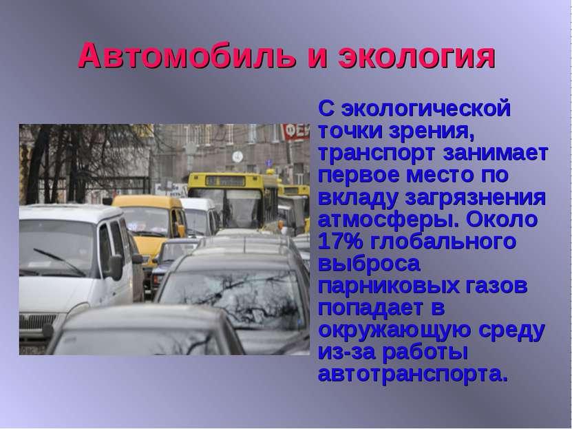 Автомобиль и экология С экологической точки зрения, транспорт занимает первое...