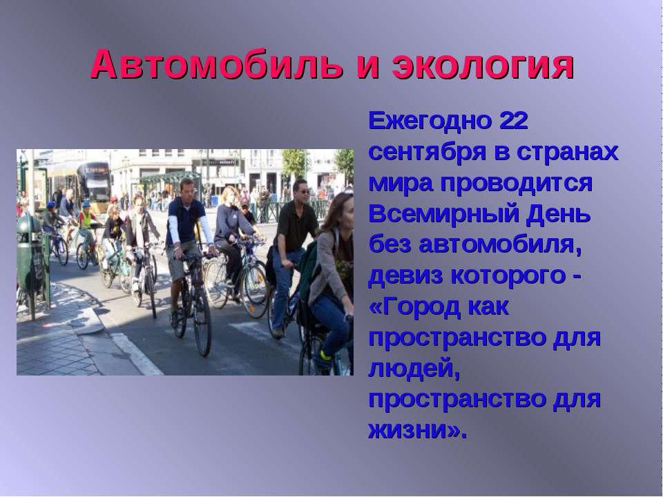 Автомобиль и экология Ежегодно 22 сентября в странах мира проводится Всемирны...
