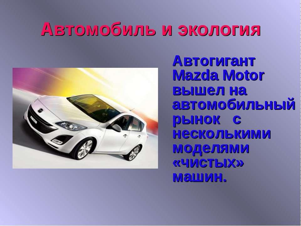Автомобиль и экология Автогигант Mazda Motor вышел на автомобильный рынок с н...