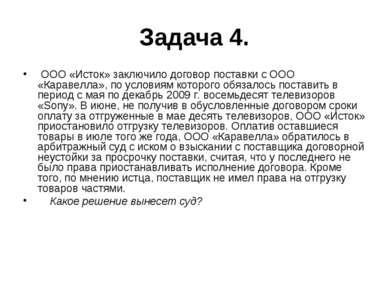 Задача 4. ООО «Исток» заключило договор поставки с ООО «Каравелла», по услови...
