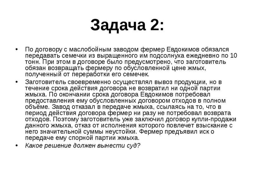 Задача 2: По договору с маслобойным заводом фермер Евдокимов обязался передав...