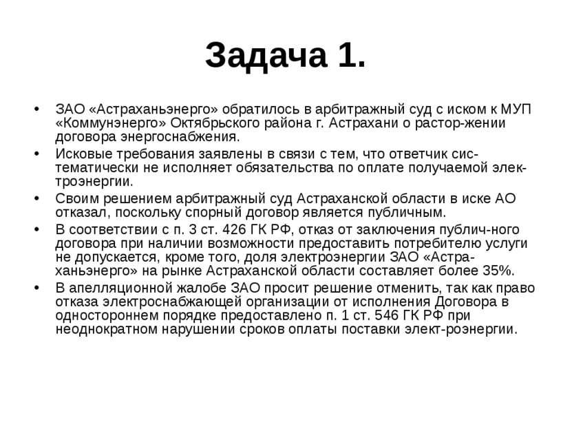 Задача 1. ЗАО «Астраханьэнерго» обратилось в арбитражный суд с иском к МУП «К...