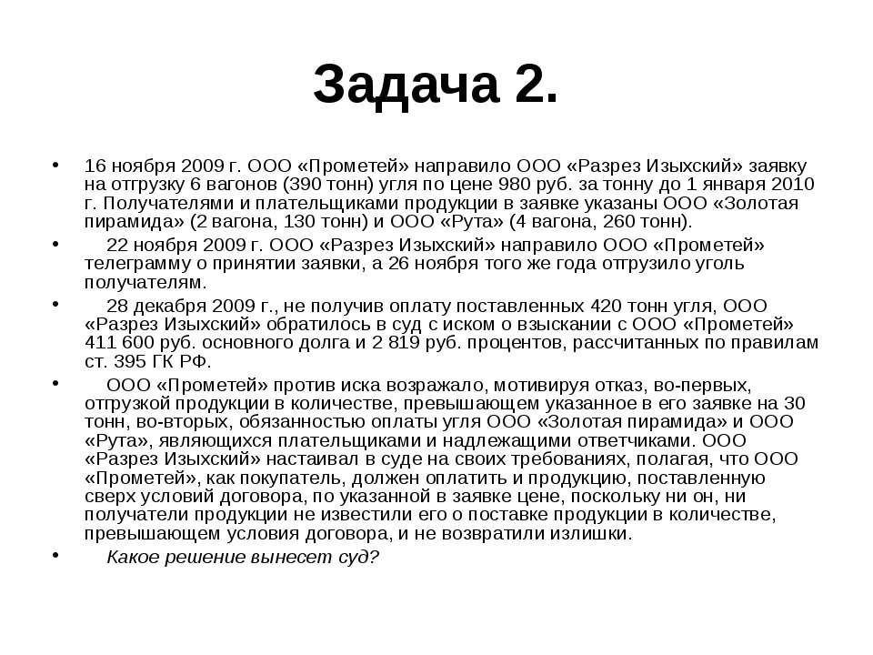 Задача 2. 16 ноября 2009 г. ООО «Прометей» направило ООО «Разрез Изыхский» за...