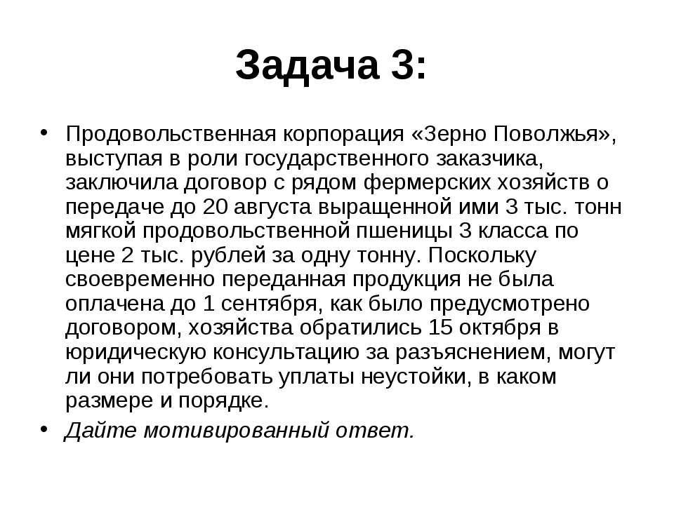 Задача 3: Продовольственная корпорация «Зерно Поволжья», выступая в роли госу...