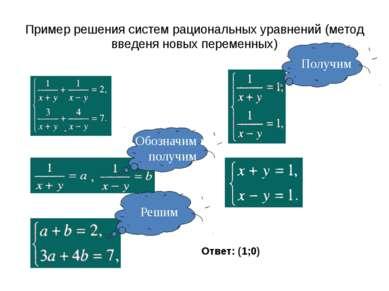 Приверженность к способам решения систем уравнений в 9 «И» классе МОУ «СОШ №7...