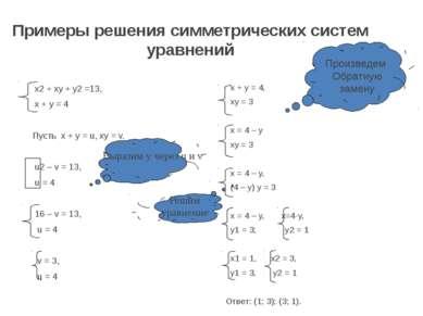 Примеры решения симметрических систем уравнений х2 + ху + у2 =13, х + у = 4 П...