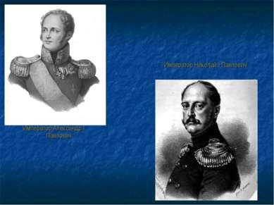 Император Александр I Павлович Император Николай I Павлович