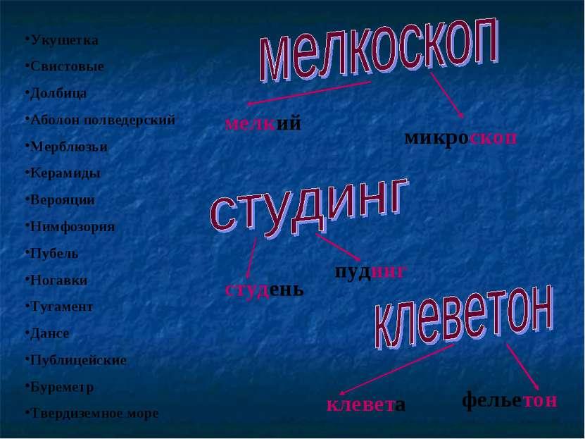 Укушетка Свистовые Долбица Аболон полведерский Мерблюзьи Керамиды Верояции Ни...