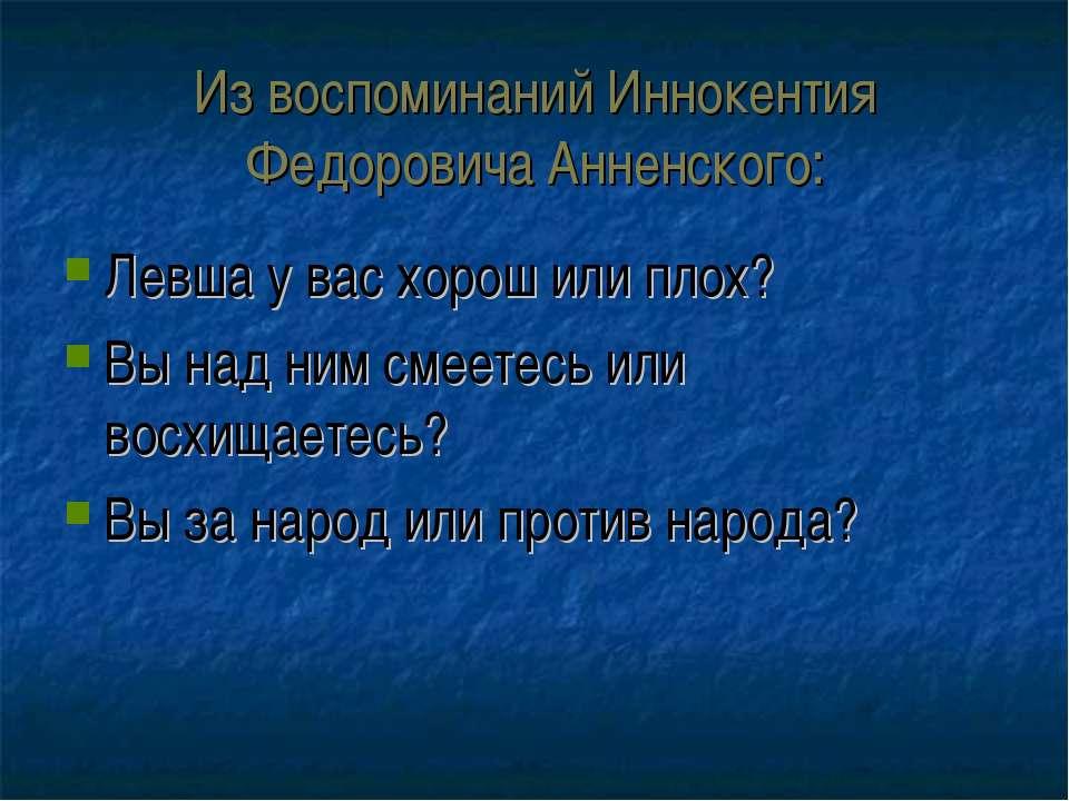 Из воспоминаний Иннокентия Федоровича Анненского: Левша у вас хорош или плох?...