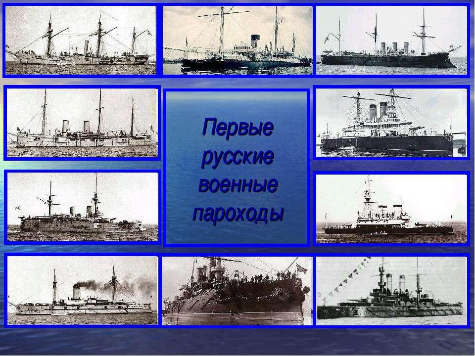 Первые русские военные пароходы