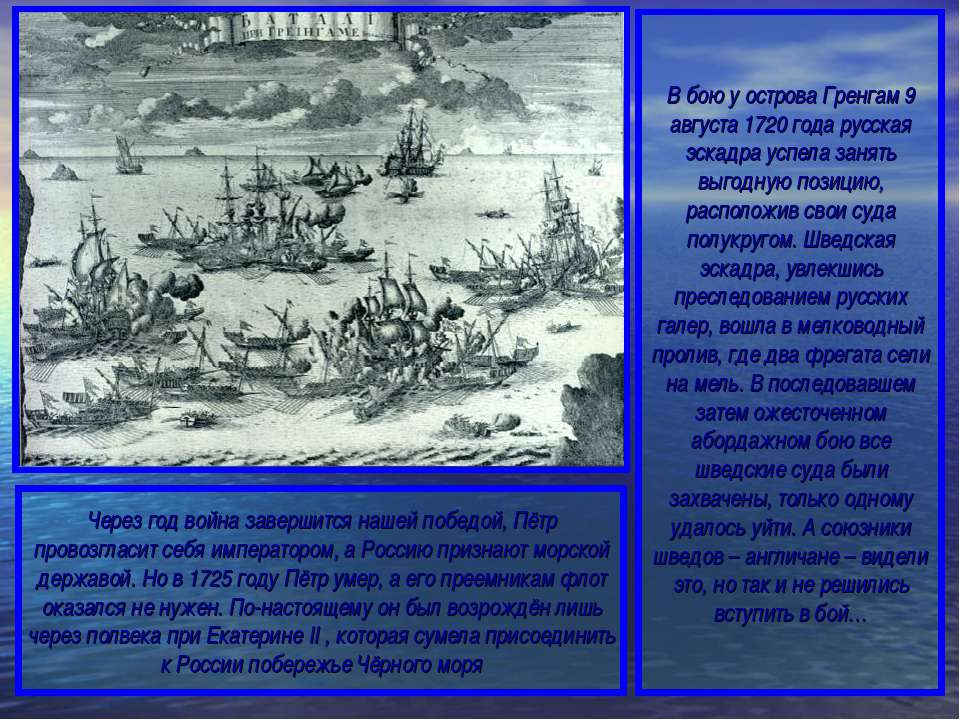 В бою у острова Гренгам 9 августа 1720 года русская эскадра успела занять выг...