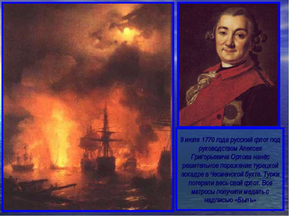 9 июля 1770 года русский флот под руководством Алексея Григорьевича Орлова на...