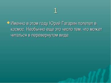 1 Именно в этом году Юрий Гагарин полетел в космос. Необычно еще это число те...