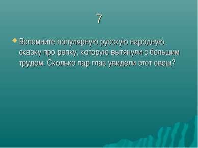 7 Вспомните популярную русскую народную сказку про репку, которую вытянули с ...