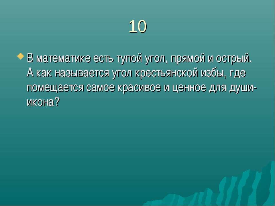 10 В математике есть тупой угол, прямой и острый. А как называется угол крест...