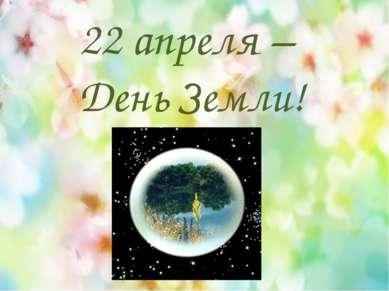22 апреля – День Земли!