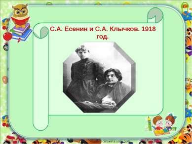corowina.ucoz.com С.А. Есенин и С.А. Клычков. 1918 год.