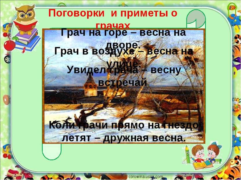 corowina.ucoz.com Поговорки и приметы о грачах Грач на горе – весна на дворе....