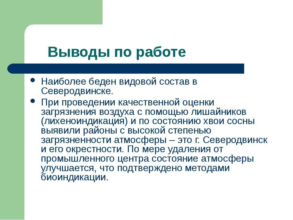 Выводы по работе Наиболее беден видовой состав в Северодвинске. При проведени...