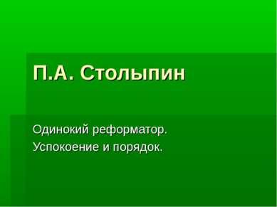 П.А. Столыпин Одинокий реформатор. Успокоение и порядок.