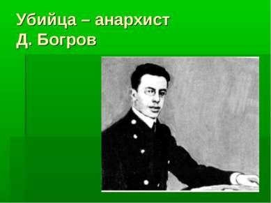 Убийца – анархист Д. Богров