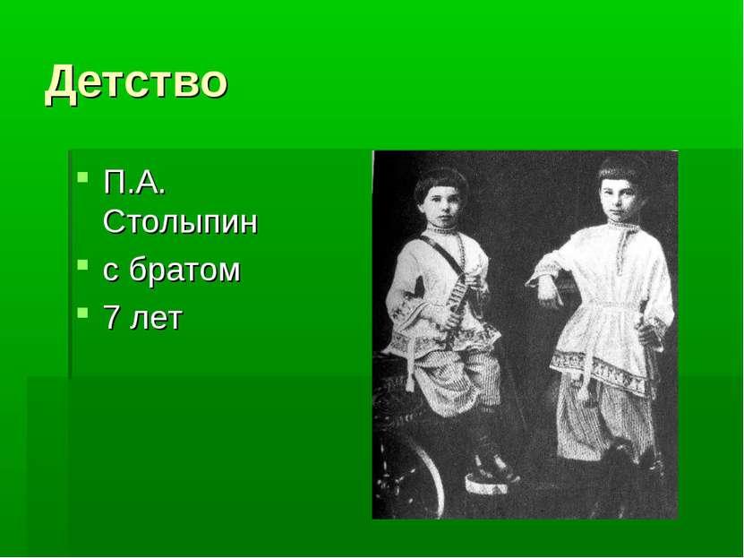 Детство П.А. Столыпин с братом 7 лет