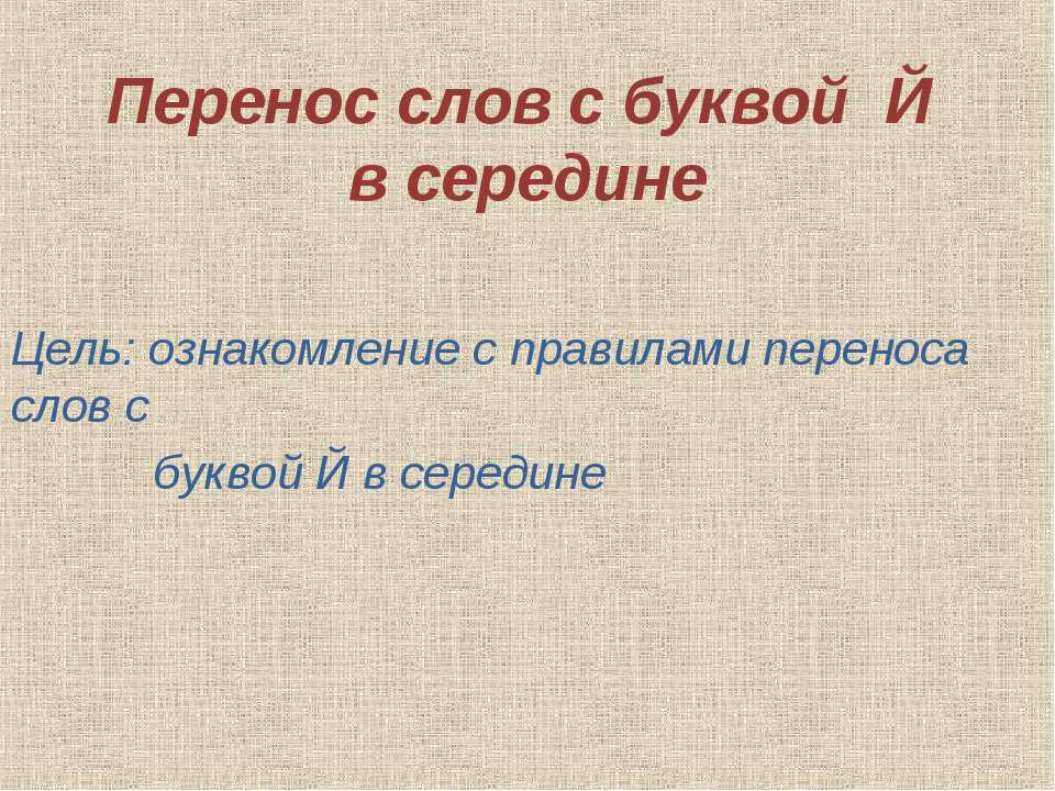 Перенос слов с буквой Й в середине Цель: ознакомление с правилами переноса сл...