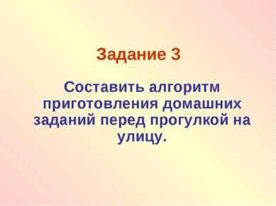 Задание 3 Составить алгоритм приготовления домашних заданий перед прогулкой н...