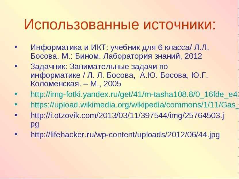 Использованные источники: Информатика и ИКТ: учебник для 6 класса/ Л.Л. Босов...
