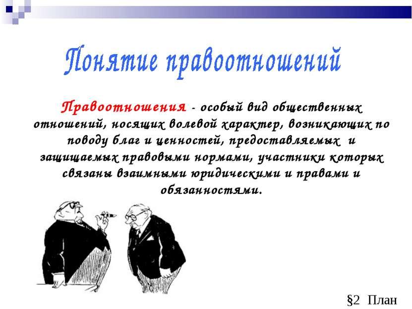 Правоотношения - особый вид общественных отношений, носящих волевой характер,...