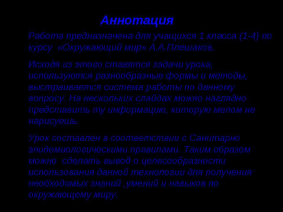 Аннотация Работа предназначена для учащихся 1 класса (1-4) по курсу «Окружающ...
