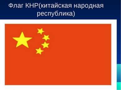 Флаг КНР(китайская народная республика)