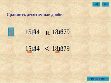 РЕШЕНИЕ < и Сравнить десятичные дроби 1 Для демонстрации решения необходимого...