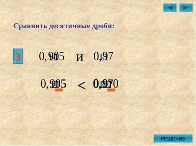 3 РЕШЕНИЕ < и Сравнить десятичные дроби: Для демонстрации решения необходимог...
