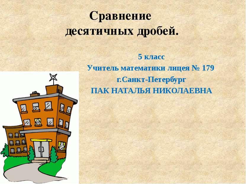 Сравнение десятичных дробей. 5 класс Учитель математики лицея № 179 г.Санкт-П...