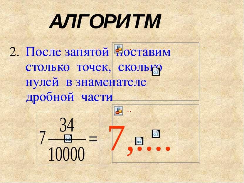 АЛГОРИТМ После запятой поставим столько точек, сколько нулей в знаменателе др...